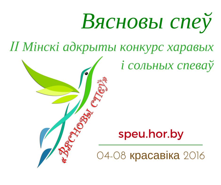 Официальный сайт конкурса Вясновы Спеў