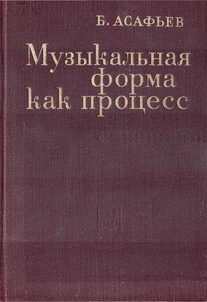 Б. Асафьев - Музыкальная форма как процесс