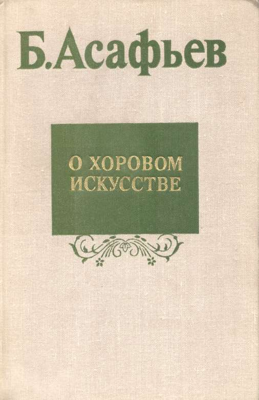 Асафьев - О хоровом искусстве (обложка)