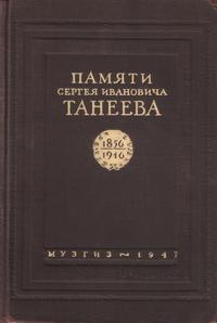 Памяти Сергея Ивановича Танеева (обложка)