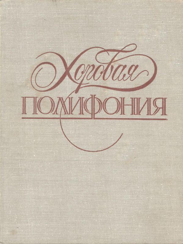Ровдо - Хоровая полифония (обложка)