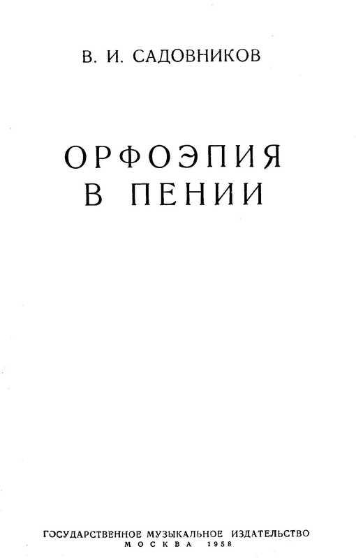 Садовников - Орфоэпия в пении (обложка)