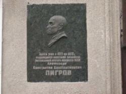 pigrov-memorial