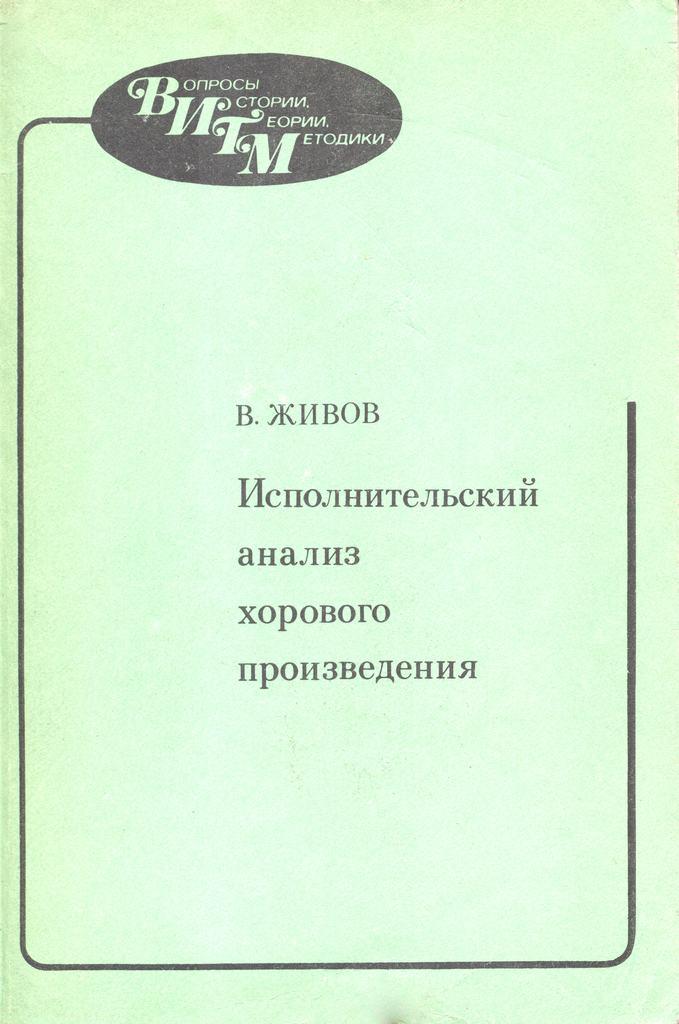 Обложка Живов - Анализ