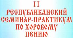 seminar-logo