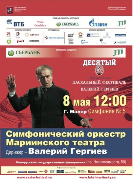 переключения между репертуар мариинского театра на июль 2017 Москвы