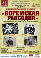 bogemskie-rapsodii-ot-6.10-_3