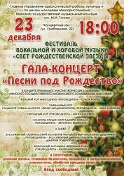 Афиша гала-концерта